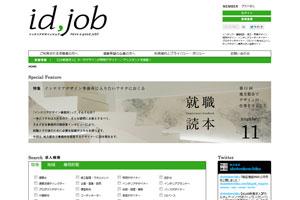 id,job インテリアデザインジョブ