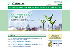 日本鍛圧機械工業会
