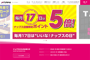 ナップス店舗情報総合サイト
