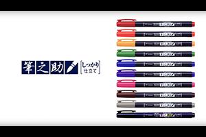 筆之助カラー